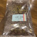 中国・雲南省「瑞麗(ずいれい)」で採れたコーヒー豆「翡翠(ひすい)」を味わう(カフェ・バッハ)