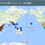 自宅で挽いて味わったコーヒー豆の生産地と銘柄まとめ(41か国、92銘柄)