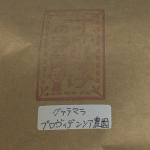 グアテマラ産のコーヒー豆「プロヴィデンシア農園」を味わう(すずのすけの豆)