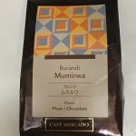 ブルンジ産のコーヒー豆「ムミルワ」を味わう(UCCカフェメルカード)