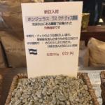 ホンジュラス産のコーヒー豆「ラス クチージャス農園」を中煎りで味わう(珈琲散歩)