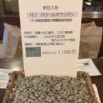 インドネシア産のコーヒー豆「バリ バツールマウンテン」を中煎りで味わう(珈琲散歩)