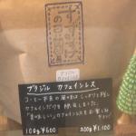 夜なべ仕事のためブラジル産カフェインレスコーヒー(デカフェ)豆を購入