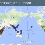 自宅で挽いて味わったコーヒー豆の生産地と銘柄まとめ(42か国、96銘柄)