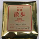 ブルンジ産のコーヒー豆「ブジラ」をやや深煎りで味わう(珈琲散歩)