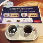 神戸の「UCCコーヒー博物館」を訪ねて充実した展示と内容にとても満足しました