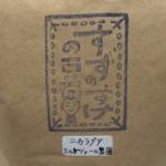 ニカラグア産のコーヒー豆「エル・ケツァール農園」をいただく(すずのすけの豆)