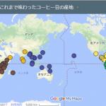 自宅で挽いて味わったコーヒー豆の生産地と銘柄まとめ(45か国、120銘柄)