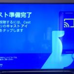 Googleアシスタント搭載スマートスピーカー「SONY LF-S50G」で「Chromecast Ultra」を音声制御