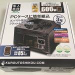 電源ユニットを「玄人志向 KRPW-N600W/85+」に交換して自作パソコンが無事に再生