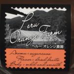 ペルー産のコーヒー豆「オレンジ農園」をいただく(UCCカフェメルカード)