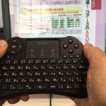 Ewin のタッチパッド搭載ミニワイヤレスキーボードで「楽天マガジン」の画面操作は楽になるか?