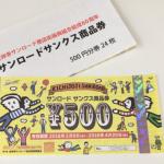 たまたま販売日に吉祥寺にいた勢いだけで「サンロードサンクス商品券」を買ってしまいました
