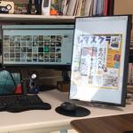 大型タッチディスプレイの画面をモニターアームで縦向きにして 2か月間、使ってみての正直な感想