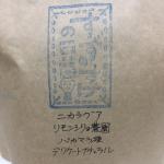 ニカラグア産のコーヒー豆「リモンシリョ パカマラ デリケートナチュラル」を味わう(すずのすけの豆)