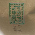 ミャンマー産のコーヒー豆「星山(SEIZAN)」はなるほど Qグレードのおいしさ(すずのすけの豆)