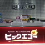 「ビッグエコー吉祥寺店」の通信カラオケは「DAM」でマイナー曲は少な目で「本人映像」は多め?