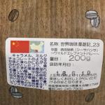 中国産の「西双版納(シーサンパンナ)~ワイルドエレファントバレー」を味わう(南蛮屋)