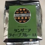 タンザニア産のコーヒー豆「キゴマ ディープブルーAA」を味わう(ポティエコーヒー)