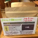 ブラジル産のコーヒー豆「バウ農園 トミオフクダ」を味わう(すずのすけの豆)