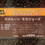 カメルーン産のコーヒー豆「モカ ジョーズ」を味わう(キャピタルコーヒー吉祥寺店)