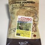 コンゴ産のコーヒー豆「ペイザンヌ組合」を味わう(カルディ コーヒーの旅)