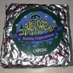 ボリビア産のコーヒー豆「コパカバーナ農園」を味わう(CAPITAL COFFEE)