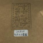 コスタリカ産コーヒー豆で 5銘柄目となる「サンタアニタ農園」を味わう(すずのすけの豆)