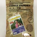 コロンビア産のコーヒー豆「ガスカファーム」を味わう(カルディ コーヒーの旅)