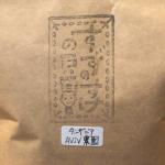 タンザニア南部で採れたコーヒー豆「AVIV(アビブ)農園」を味わう(すずのすけの豆)