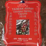 1年ぶりに記録更新?46か国目、台湾産のコーヒー豆「阿里山珈琲 2018」を味わう(南蛮屋)