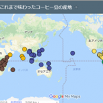 自宅で挽いて味わったコーヒー豆の生産地と銘柄まとめ(46か国、154銘柄)
