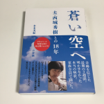 木本美紀さんの「蒼い空へ  夫・西城秀樹との18年」を読ませていただきました
