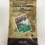 ケニア産コーヒー豆「ツングリ ファクトリー」を酸味を活かした焙煎で味わう(カルディ コーヒーの旅)