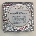 コスタリカ産のコーヒー豆「オーロラ農園イエローハニー」を味わう(CAPITAL COFFEE)