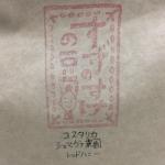 コスタリカ産のコーヒー豆「シュマヴァ農園 レッドハニー」を味わう(すずのすけの豆)