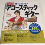 あえて初心者向け DVD 付きアコースティックギターの教本を買っておさらいの練習をしてみました
