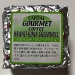 ハワイ産のコーヒー豆「ハワイコナ・グリーンウェル」を味わう(CAPITAL COFFEE)