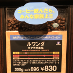 ルワンダ産のコーヒー豆「コアカカ農協」を味わう(カルディ コーヒーの旅)