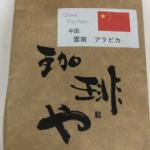 「珈琲や 東小金井工房」で中国産のコーヒー豆「雲南(思茅)アラビカ」を購入&淹れてみました