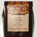 ウガンダ産のコーヒー豆「Sipi Falls(シピフォールズ)」をいただく(UCCカフェメルカード)
