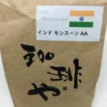 インド産のコーヒー豆「モンスーンAA」をいただく(珈琲や 東小金井工房)