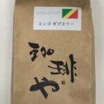 コンゴ産のコーヒー豆「キブスリー(kive 3)」をいただく(珈琲や 東小金井工房)