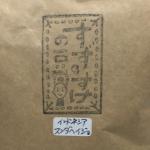 インドネシア産の歴史あるコーヒー豆「スンダヘイジョ」を味わう(すずのすけの豆)