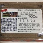 インドネシア産のコーヒー豆「バリ島 神山(しんざん)」を炭火焙煎で味わう(南蛮屋)