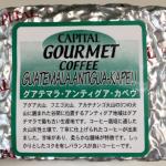 グアテマラ産のコーヒー豆「アンティグア・カペウ」を味わう(CAPITAL COFFEE)