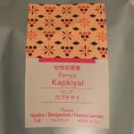 女性生産者によるケニア産コーヒー豆「Kapkiyai(カプキヤイ)」をいただく(UCCカフェメルカード)