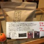 コスタリカ産のコーヒー豆「シュマバ農園 ナチュラル」を味わう(すずのすけの豆)