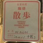 タイ産のコーヒー豆「タイ チェンライ」をいただく(珈琲散歩)