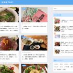 「吉祥寺ランチ」企画を中心にした新しい吉祥寺に関するブログ「きちログ(吉祥寺ブログ)」をオープン